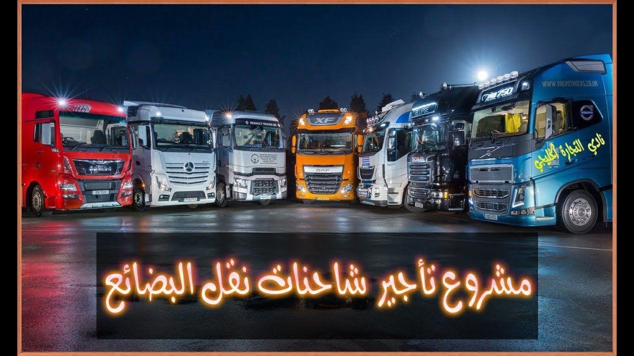 مشروع برأس مال كبير تأجير شاحنات نقل البضائع في السعودية Trucks