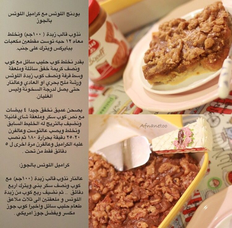 بودنج اللوتس مع كراميل اللوتس باللوز Cooking Recipes Recipes Food