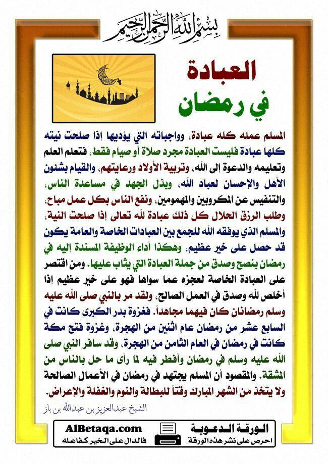 العبادة في رمضان Islam Facts Ramadan Ramadan Kareem