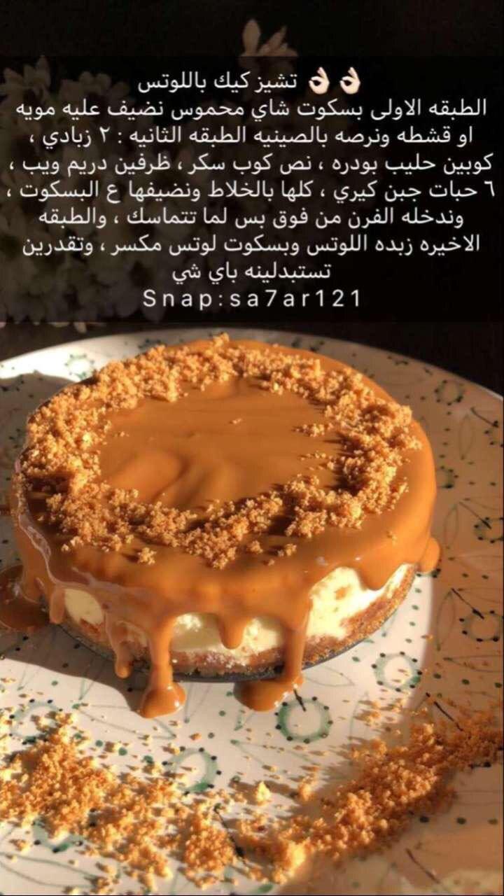 Pin By الردآء الملكي On وصفات Food Drinks Dessert Ramadan Desserts Sweets Recipes