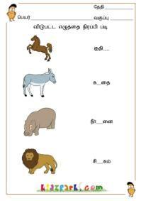Tamil Names, Tamil Learning for Children, Tamil for Grade ...