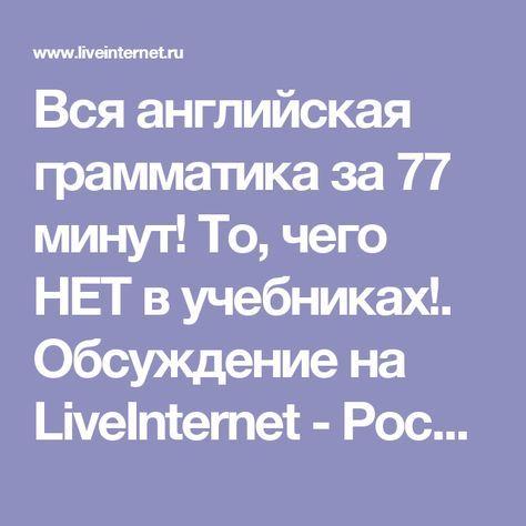 Pismo Populyarnye Piny Na Temu Obrazovanie Pinterest Yandeks Pochta Anglijskaya Grammatika Izuchat Anglijskij Grammatika