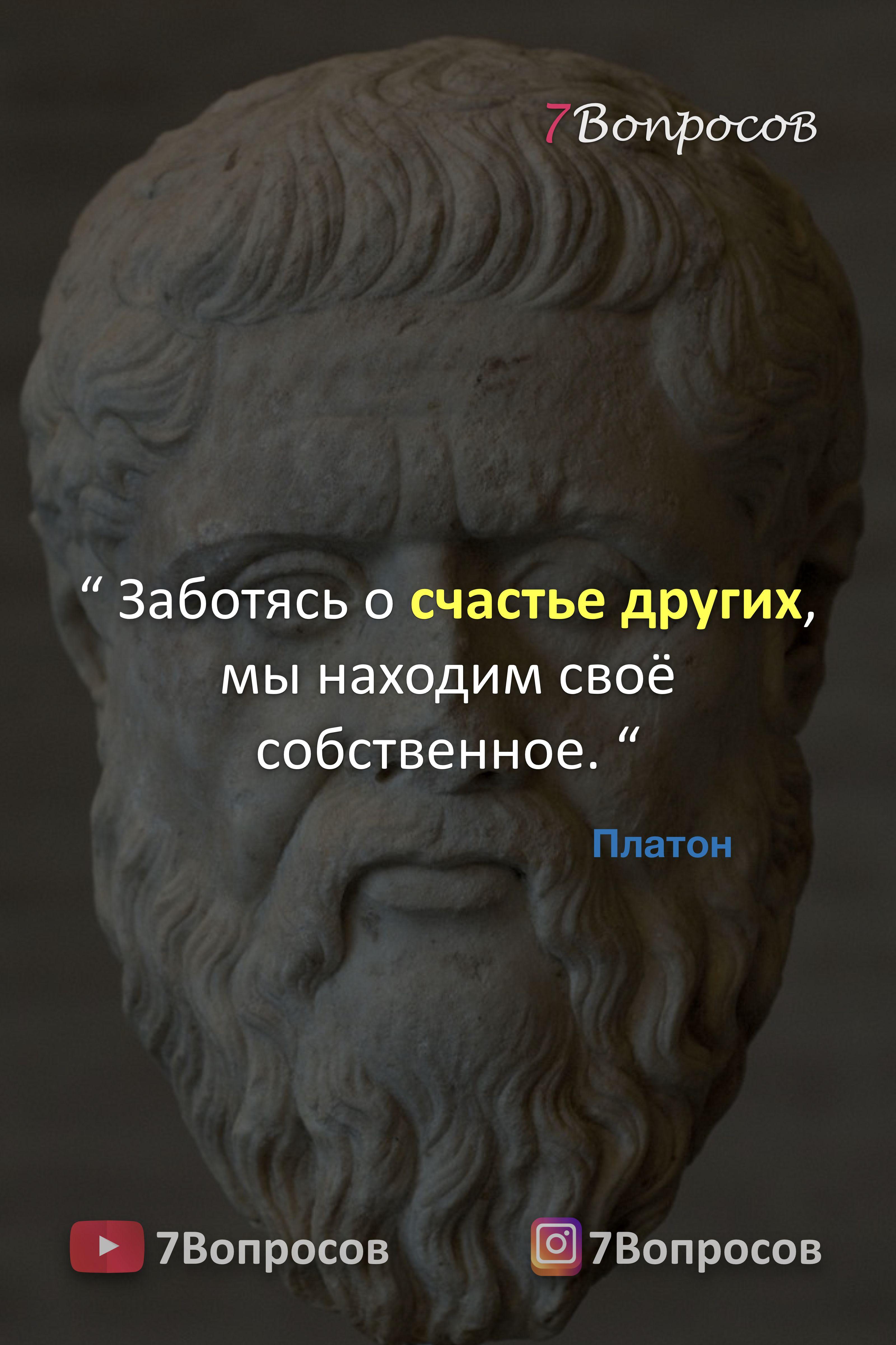 Photo of Цитаты мыслителей. Платон.