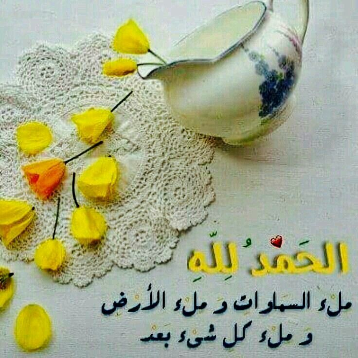 Pin By Ndira Latreche On الح م ـــــد لل ــــــه Place Card Holders Alhamdulillah Place Cards