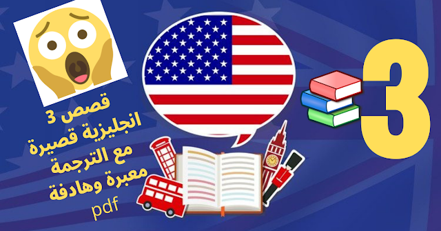 أفضل 3 قصص روايات انجليزية Pdf تعليم اللغة الانجليزية مجانا قصص بالانجليزية English Short Stories Proverbs English English Language Learning