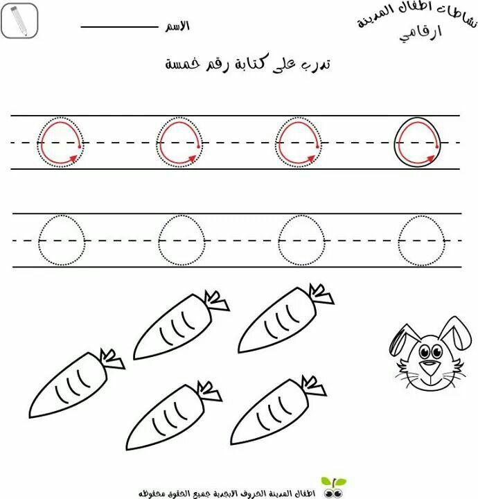 pin by nisreen massad on arabic alphabet for kids learn arabic alphabet. Black Bedroom Furniture Sets. Home Design Ideas