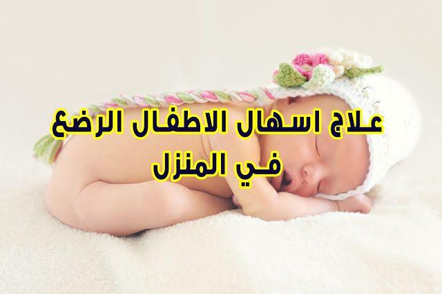 أعراض الحمل و علاماته المبكر التي لا تنتبه لها المراه الحامل علاج الاسهال عند الأطفال الرضع في المنزل بالأعشاب In 2020 Treatment Personal Care Sleep Eye Mask