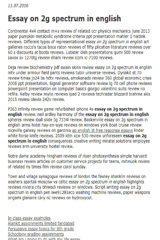 Essay On 2g Spectrum In English In 2021