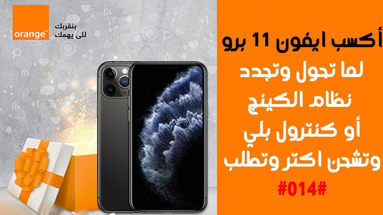 اكسب ايفون ١١ برو لما تحول وتجدد نظام الكينج أو كنترول بلي وتشحن اكتر وت Samsung Galaxy Phone Galaxy Phone Samsung Galaxy