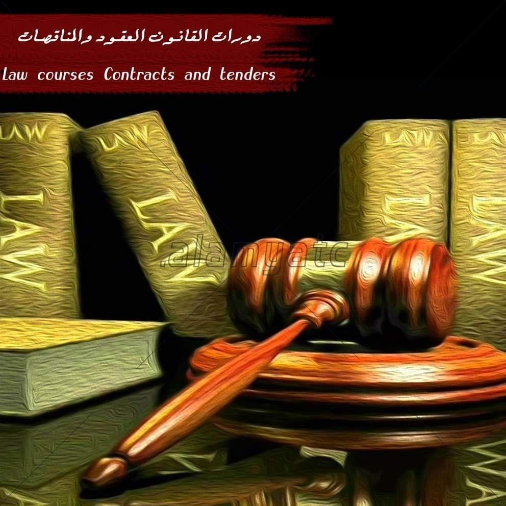 يعلن مركز_العالمية للتدريب عن دورة التحليل القانونى