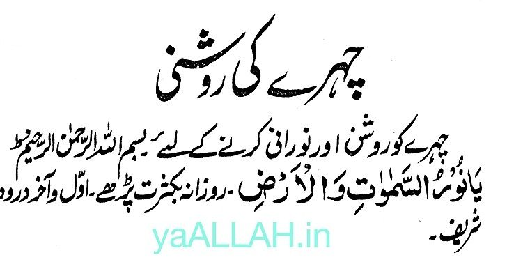 Dua For Light On Face And Attraction Yaallah In Islamic Quotes Quran Islamic Phrases Islamic Inspirational Quotes