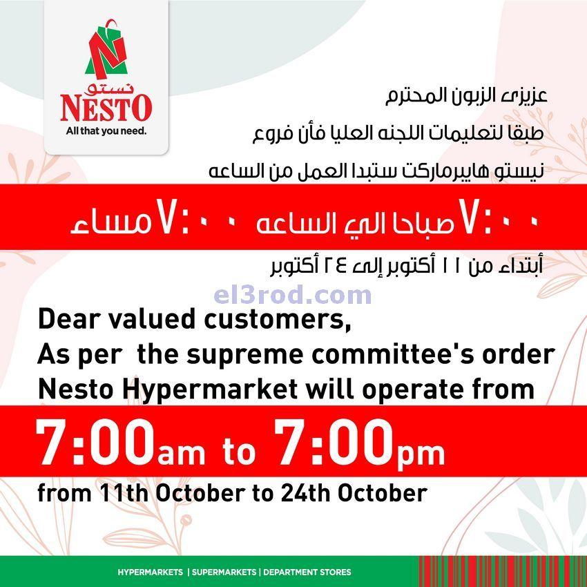 ساعات العمل فى نستو عمان الجديدة من 11 10 اخبار نستو Hypermarket