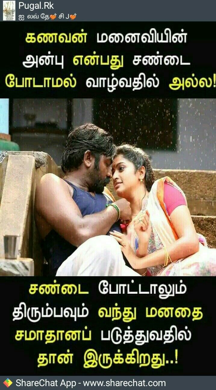 Pin By Durai Raj Uc On Tamil Love Quotes For Wife Love Picture Quotes Movie Love Quotes