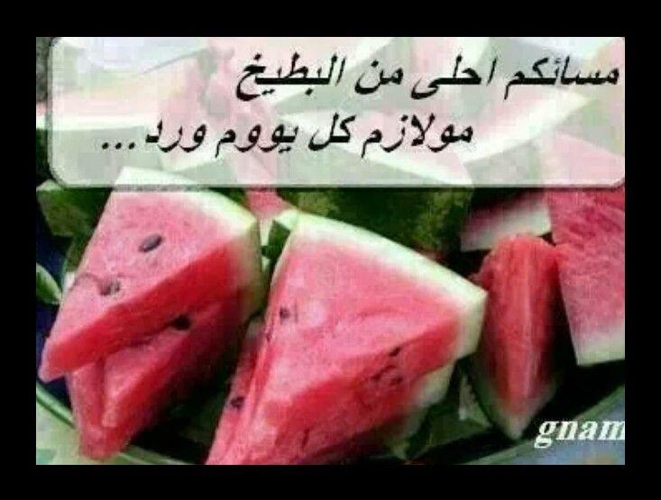 مساكم بطيخ م Watermelon Fruit Food