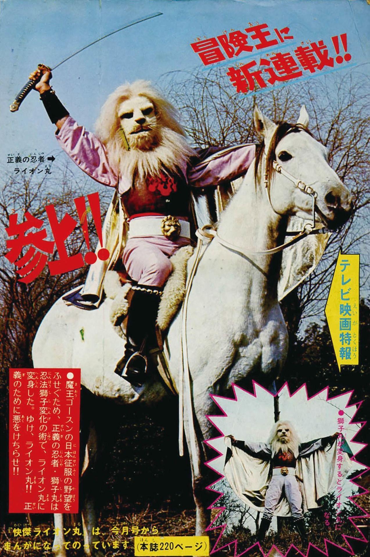 快傑ライオン丸 パイロット版, 冒険王1972
