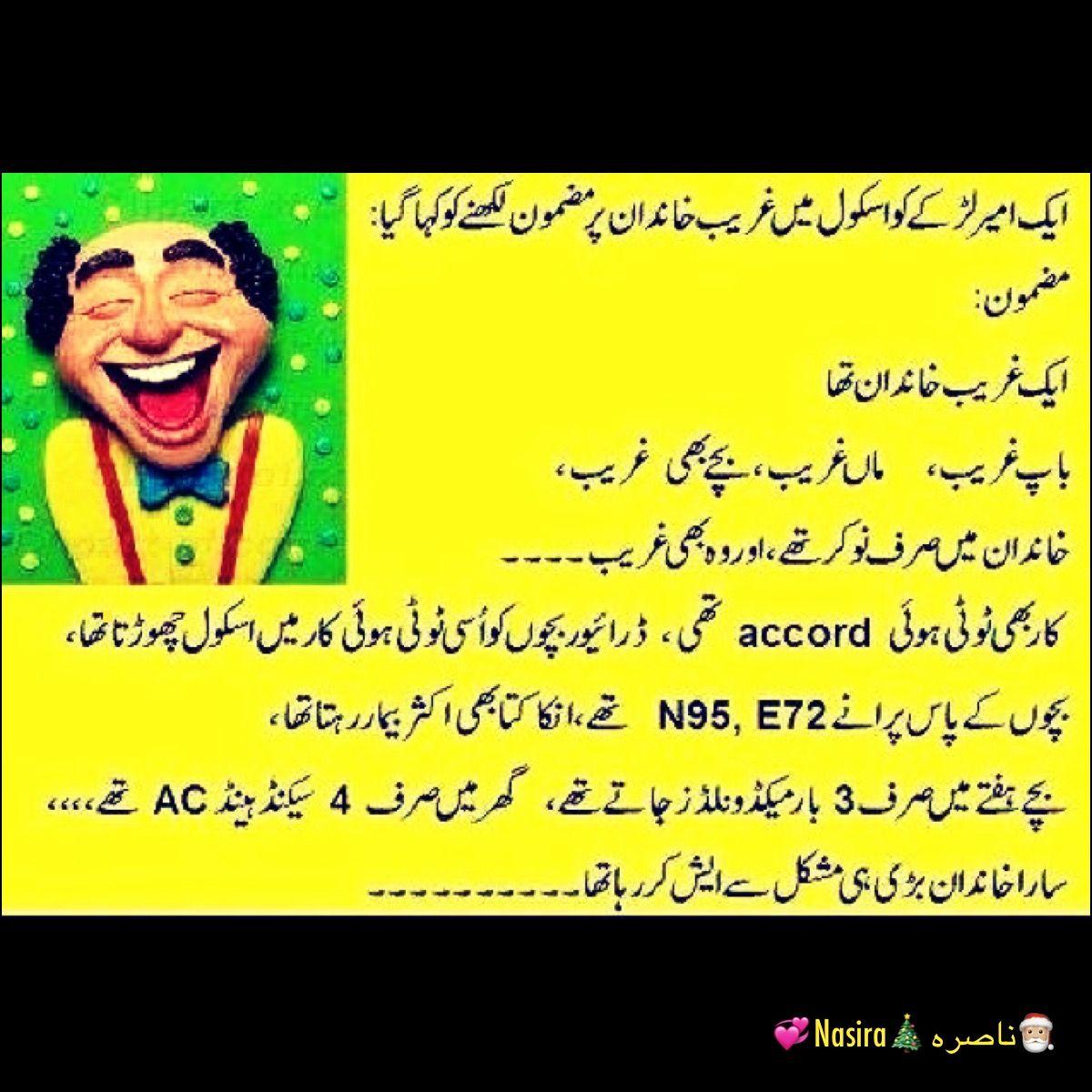 Pin by Nasira Ahmad on An Urdu Funny joke Funny jokes