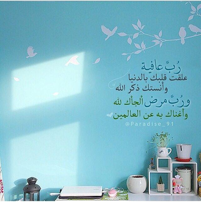 اللهم عافنا واعف عنا Home Decor Decals Home Decor Decor