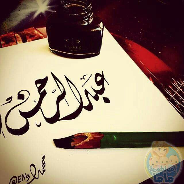 Pin By Ahmed Madi On أسماء بخطوط جميلة Calligraphy Arabic Calligraphy Art