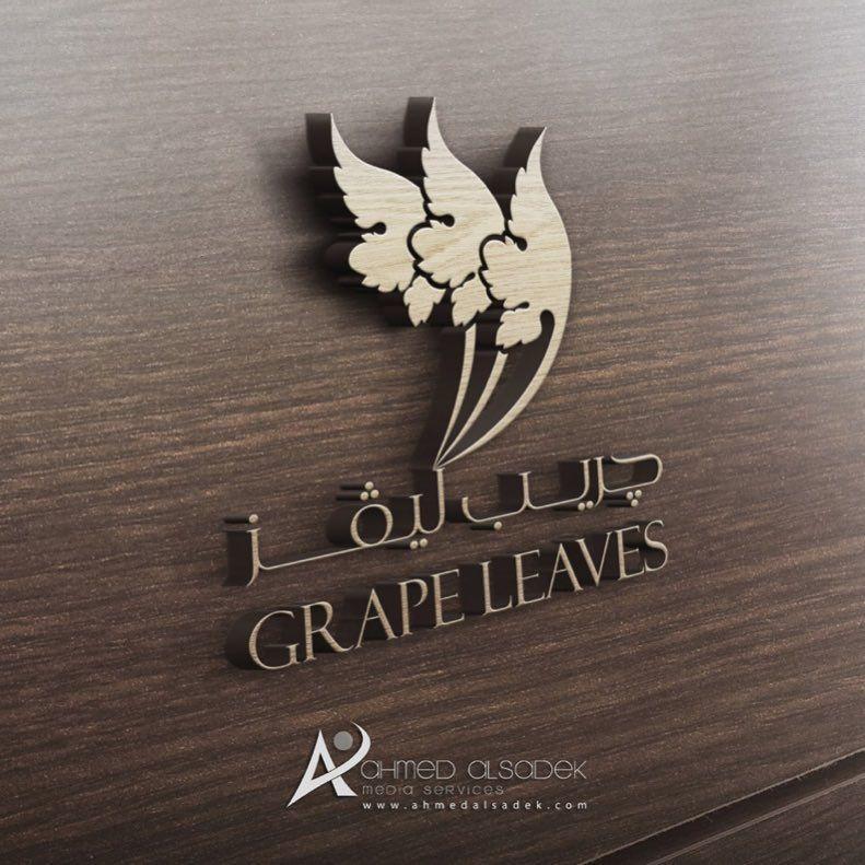 تصميم شعار مطعم جريب ليفز المدينة المنورة السعودية للتواصل واتس اب 00971555724663 Www Ahmedalsadek Com Arabic Art Grape Leaves Art