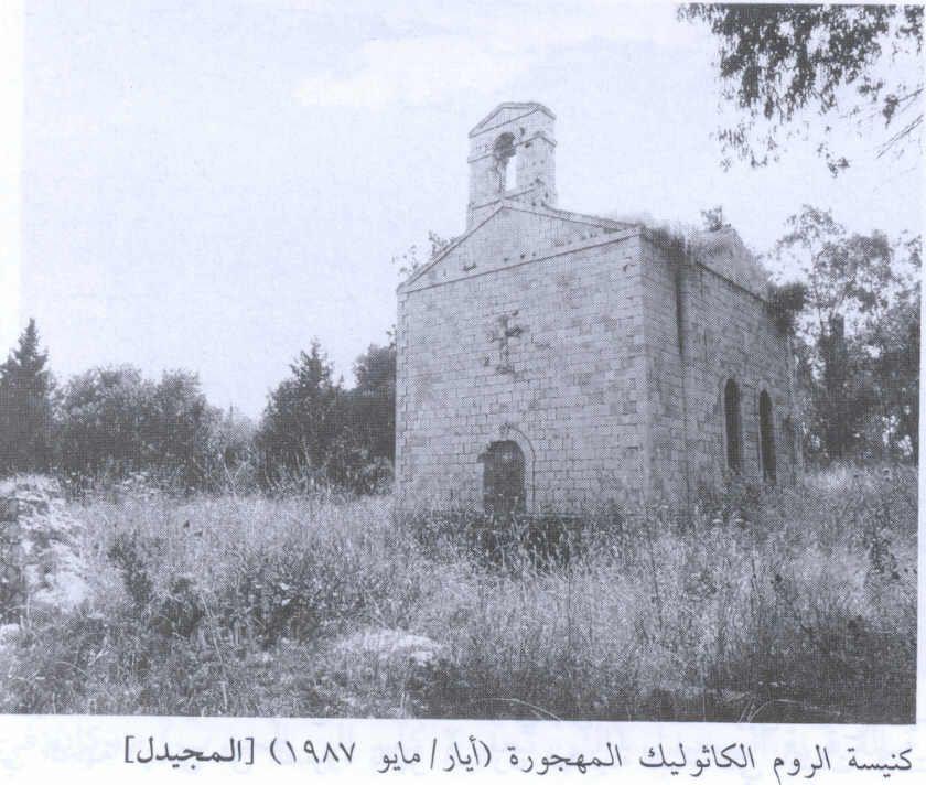 Palestine Al Mujaydil الم جيدل The Deserted Roman Catholic Church 1987 Catholic Church Roman Catholic Church Roman Catholic