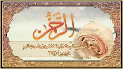 kaligrafi asmaul husna Gambar, Kaligrafi, Seni