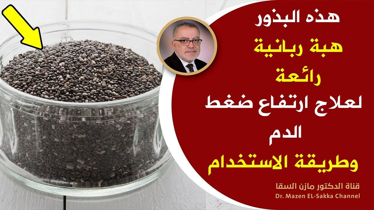 Pin On Chia Seeds