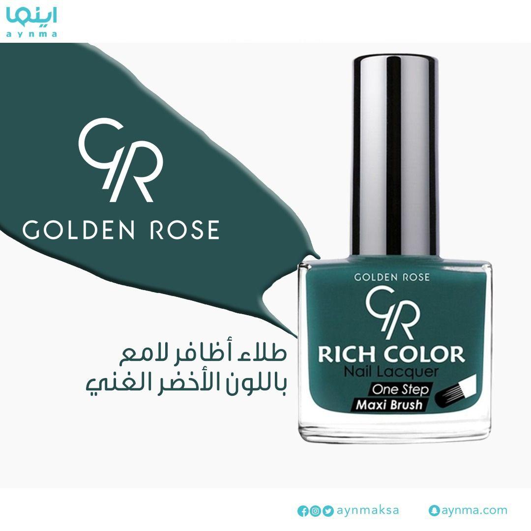 طلاء اظافر لامع باللون الاخضر الغني من جولدن روز Golden Rose Nail Polish Nails