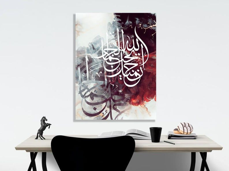 Allah Is Beautiful And Loves Beauty Abstract Islamic Etsy Islamic Wall Art Calligraphy Wall Art Islamic Calligraphy