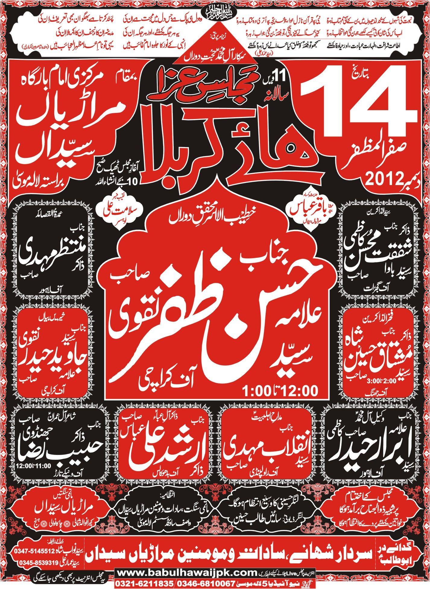 Pin on Pakistani Graphic design