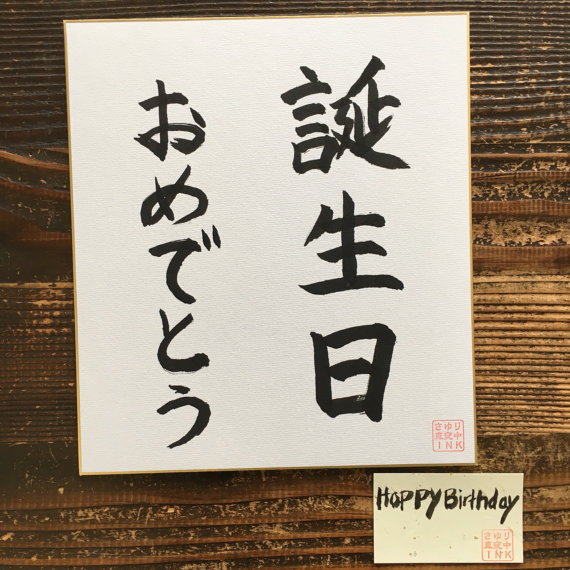 Pin On Calligraphy 書道