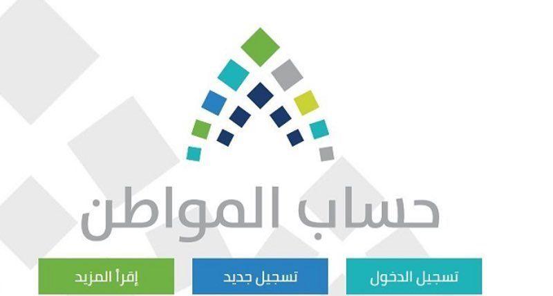 حساب المواطن يطلق تحديثات جديدة على بوابته أيقونة للاستحقاق وأخرى لحالة الدفعات السعودية حساب المواطن Tech Company Logos Logos