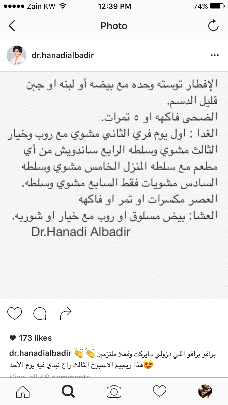 Pin By Batool Al Sayegh On Dr Hanady Health Diet Diet Meal Plans Health Lifestyle