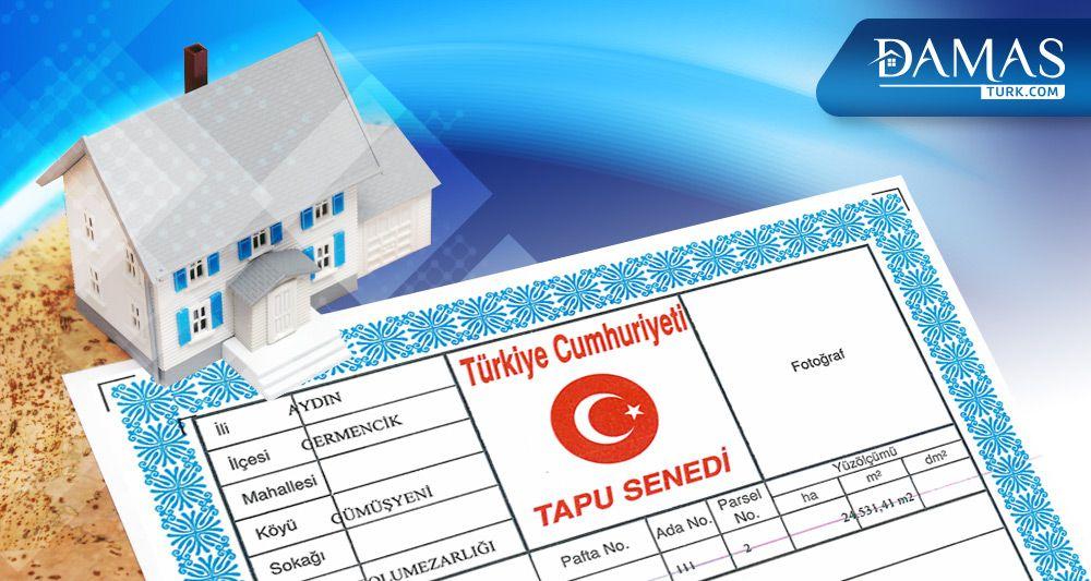 الطابو العقاري في تركيا داماس تورك العقارية