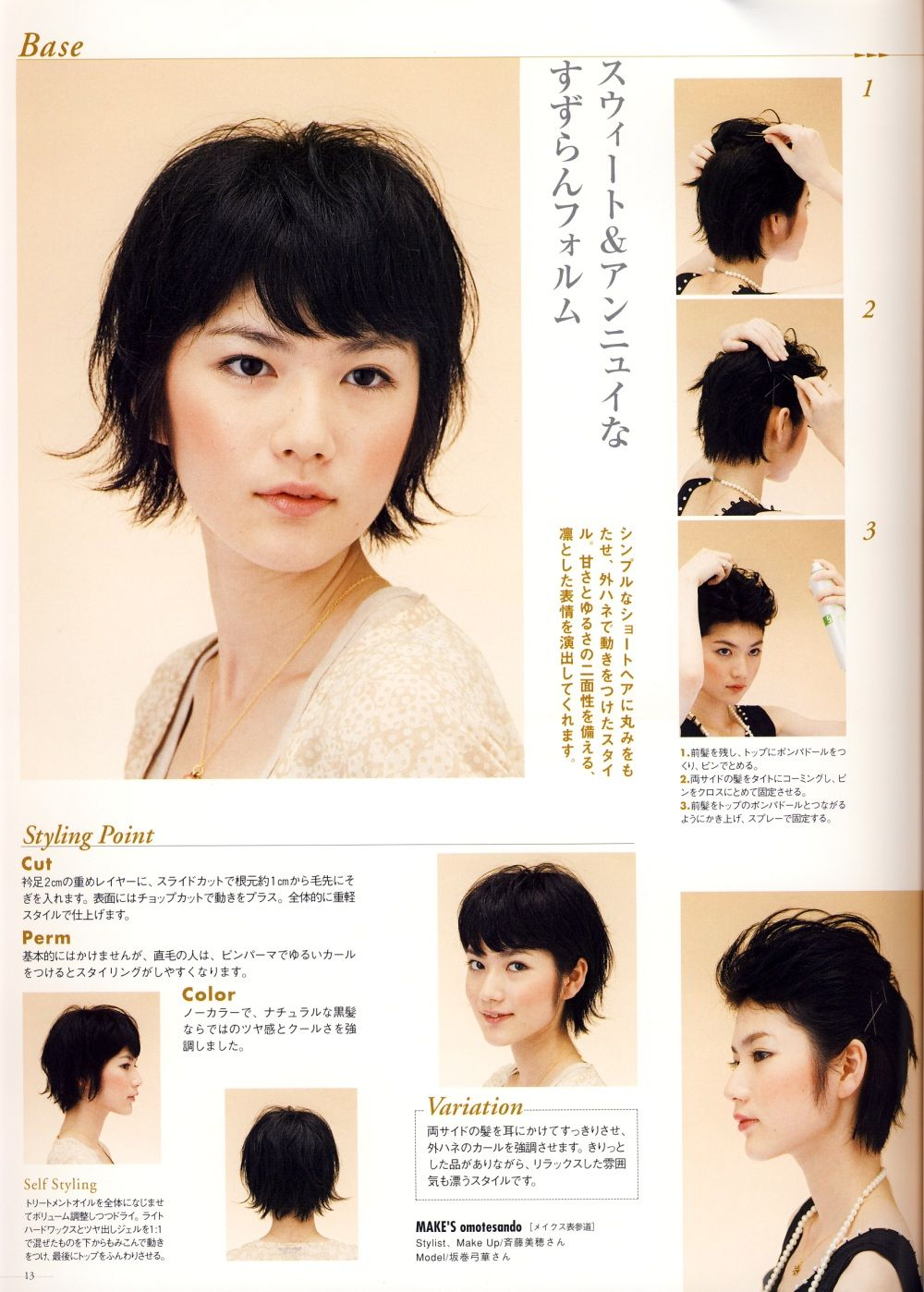 from a japanese magazine (scan by sushi-cat.net) - one day i\'ll got ...