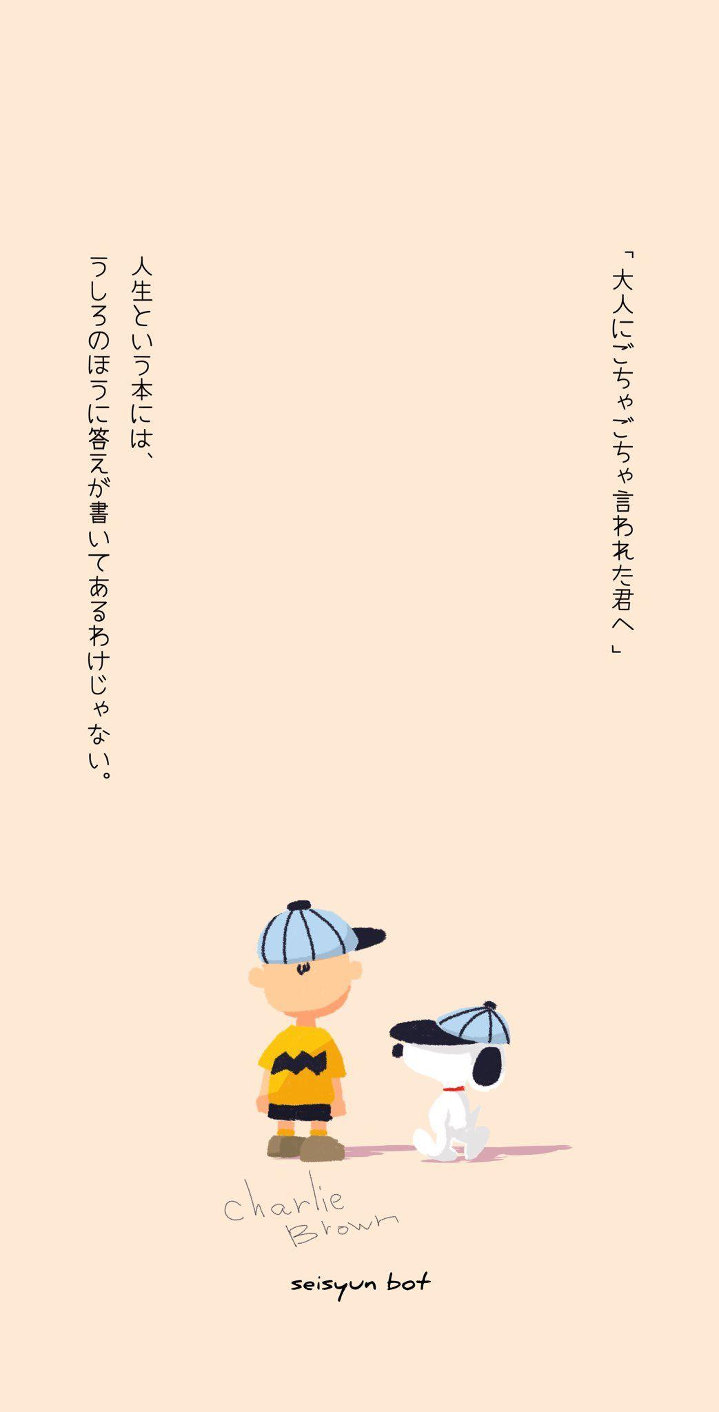 青春bot on twitter snoopy wallpaper cute tumblr wallpaper cute cartoon wallpapers