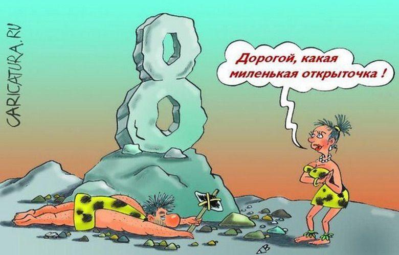 Картинки по запросу карикатуры 8 марта