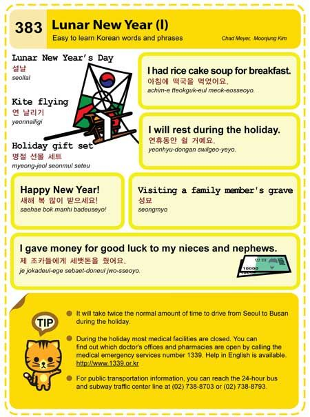 383 Lunar New Year 1 Learn Korean Hangul | Korea Times: Learn Korean ...