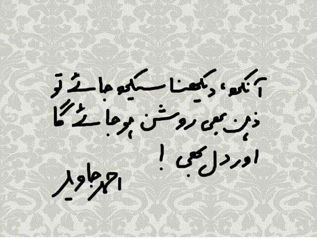 Best Advice Quotes In Urdu: Pin By Mohammad Ali (Entrepreneur) On Ahmad Javed