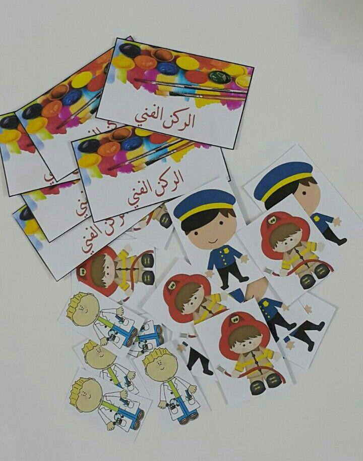 بطاقات الركن الفني الشخصيات التي يقوم الطفل بوضعها في المبنى حسب اختياره الشرطي في مركز الشرطة والطبيب في المستشفى ورجل الإطفا Crafts Crafts For Kids Cards
