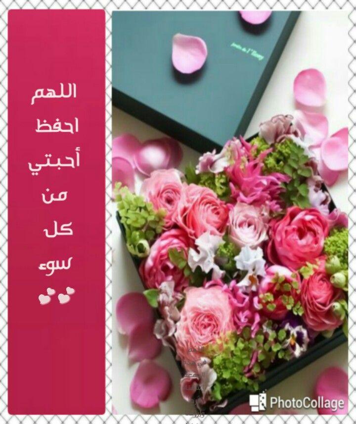 اللهم احفظ احبتي Good Morning Gif Arabic Love Quotes Floral