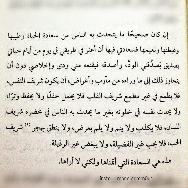 كتاب النظرات لـ المنفلوطي Arabic English Quotes Arabic Quotes Arabic Quotes With Translation