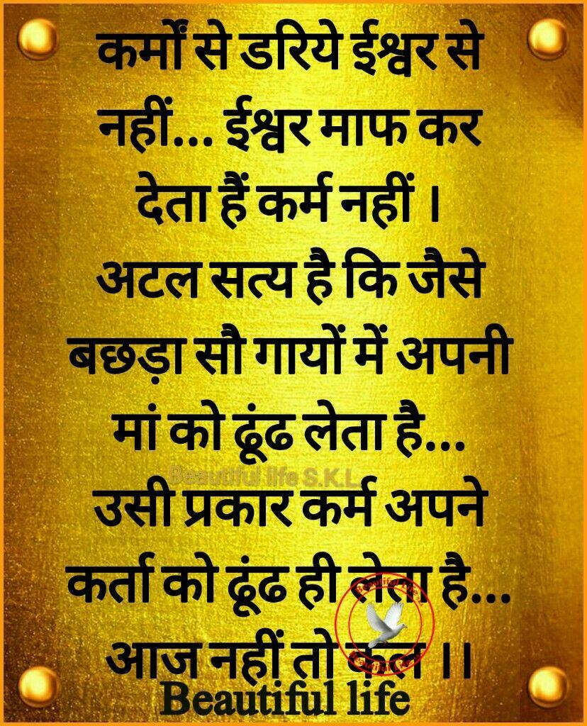 Pin By Atul Misra On Beatiful Life Skl Hindi Punjabi Quotes