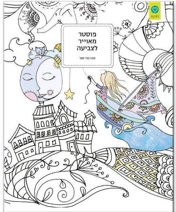 Giant coloring poster for adults and children, Huge illustrated ...