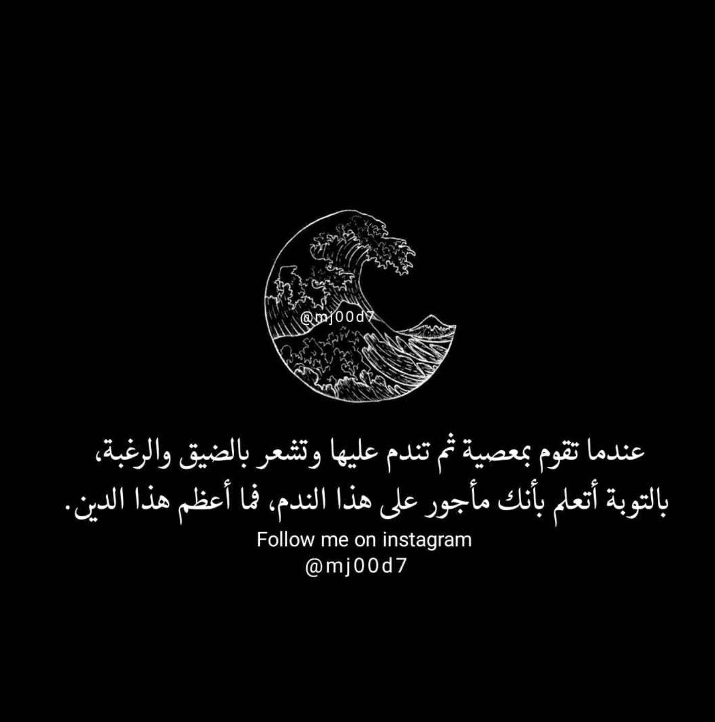 وفي الندم علي الذنب توبة Muslimah Words Quotes Islamic Quotes Brave Quotes