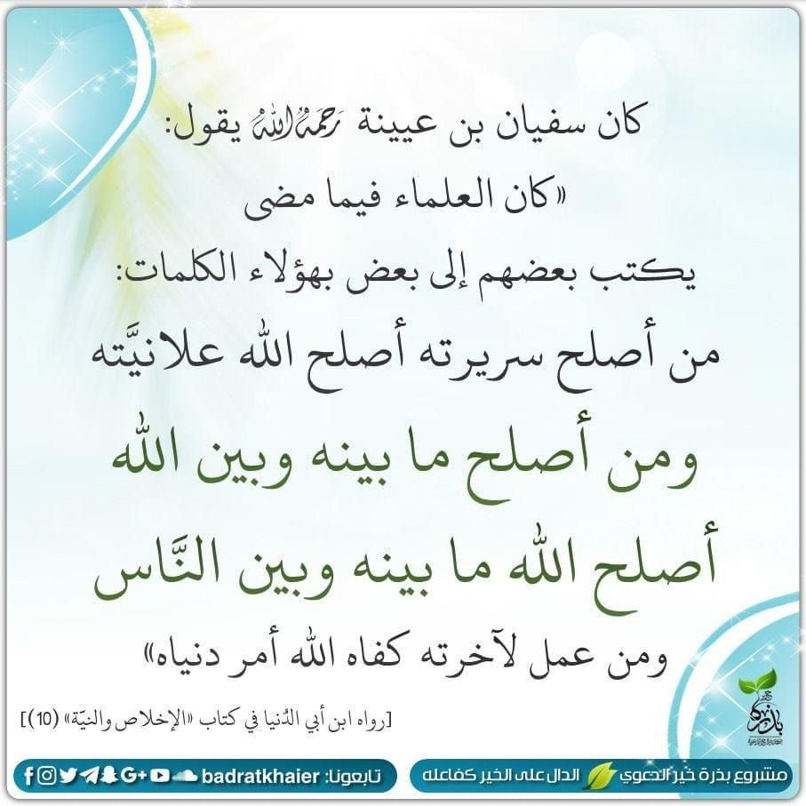 Pin By Heba Medhat On نهج الصالحين Words Islamic Art Calligraphy Simo