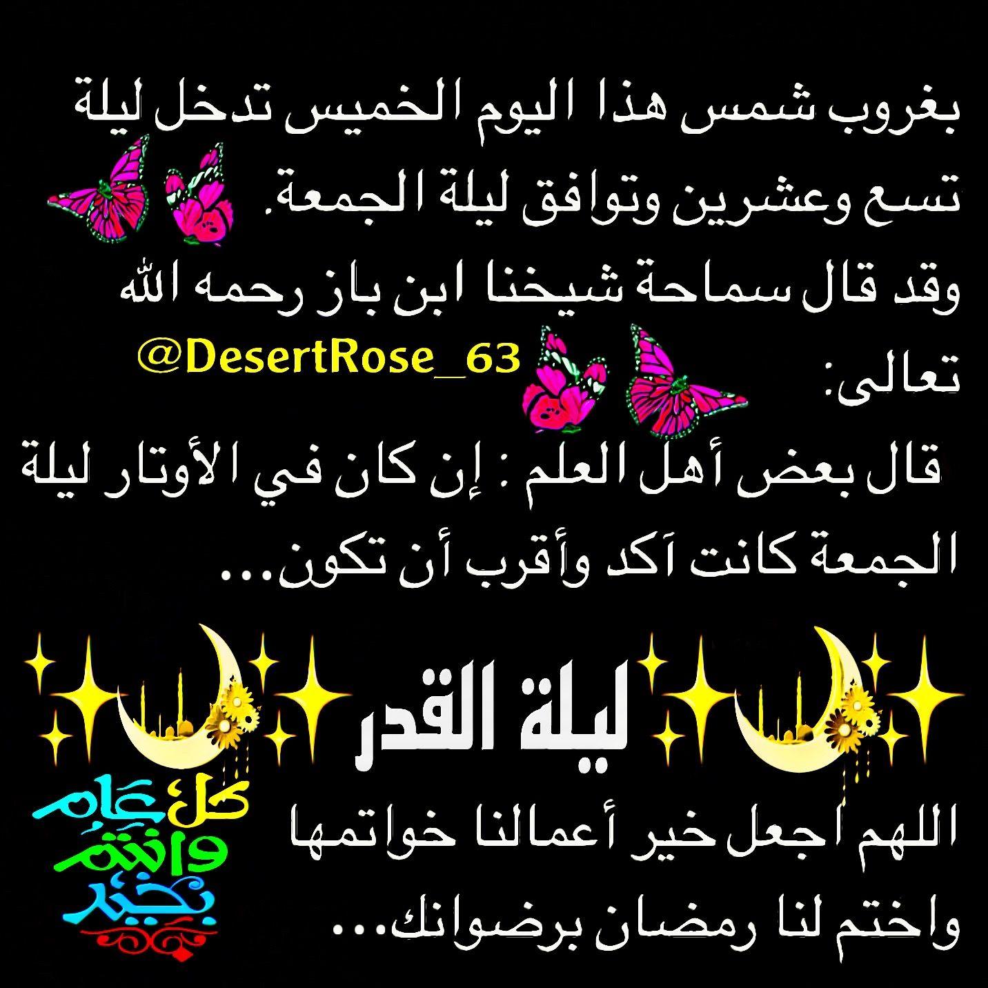 Pin By Desert Rose On كلماتي ليست كالكلمات Ramadan Kareem Ramadan Kareem