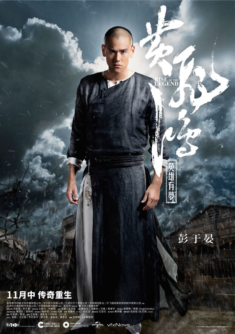Rise Of The Legend Eddie Peng Poster