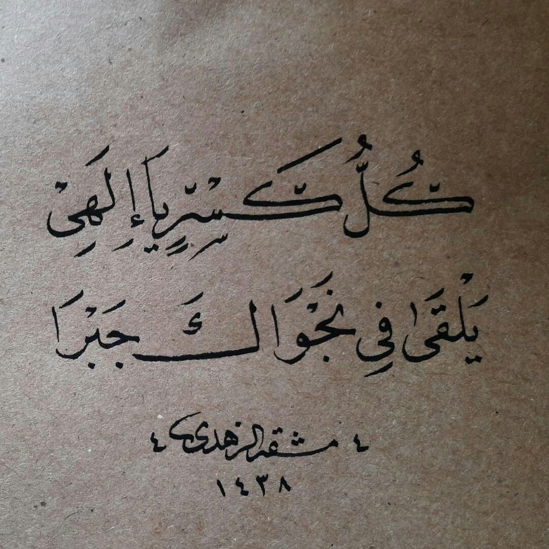 Pin By Sanaa Alomari On الخط العربي Proverbs Quotes Words Quotes Arabic Quotes