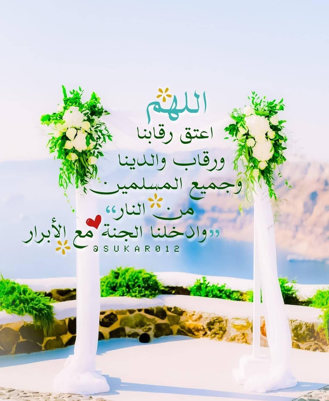 اللهم اعتق رقابنا من النار Ramadan Ramadhan Islam