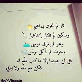 قل لن يصيبنا الا ما كتب الله لنا Arabic Calligraphy Calligraphy Words